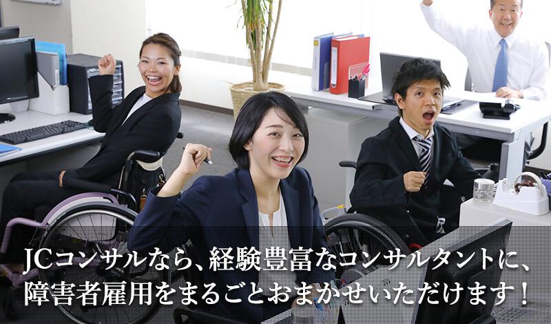JCコンサルなら、経験豊富なコンサルタントに、障害者雇用をまるごとおまかせいただけます!
